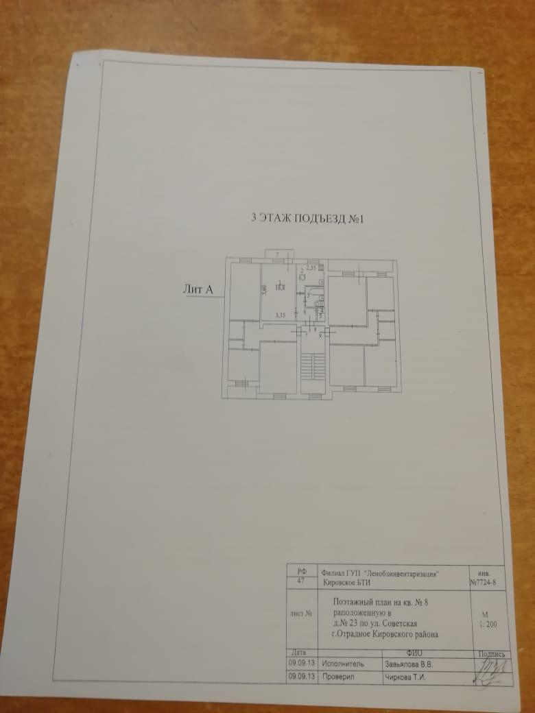 Продажа 1-комнатной квартиры, Отрадное, Советская,  д.23