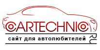 Cartechnic.ru
