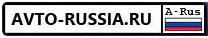 Avto-Russia.ru - автомобильный портал