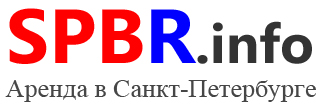 Spbr.info - объявления об аренде в Санкт-Петербурге