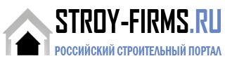 Stroy-firms.ru - строительный портал
